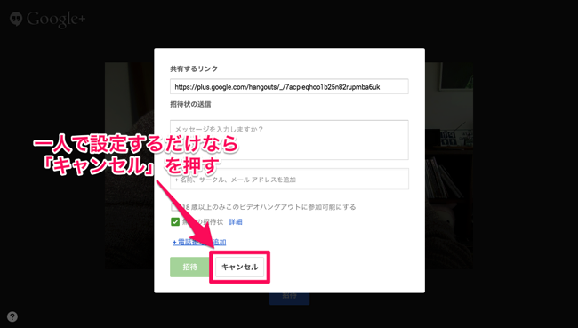 一人でコソッとできる!!Google+ビデオハングアウトの画面の字幕を表示する設定方法