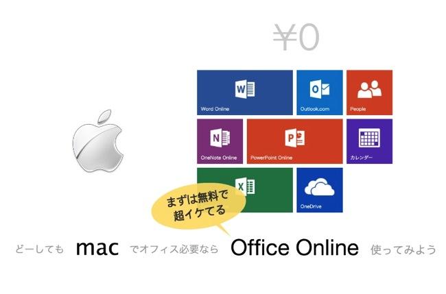 買うの待った!!Macで無料でOffice使いたいなら「Office Online」が断然オススメ!!