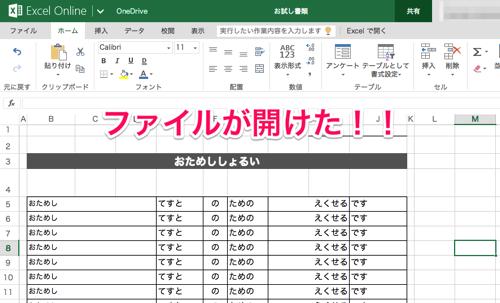 もっと早く知りたかった!!Macで無料でOffice使いたいなら「Office Online」が断然オススメだった