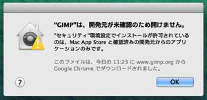 【解決】Macで「GIMP(ギンプ)」を日本語化して使うまでの方法・手順まとめ