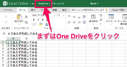 正直見くびってた!!Macでも無料でOffice使いたいなら「Office Online」が断然オススメ