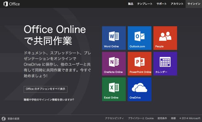 Macでも無料でOffice使いたいなら「Office Online」が断然オススメ!!