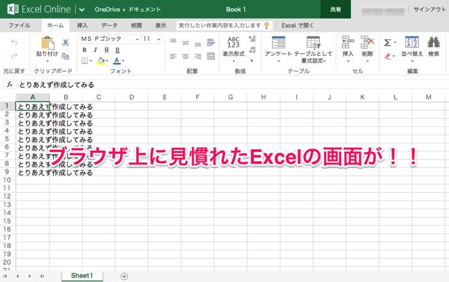 買うの待った!!Macで無料でOffice使いたいなら「Office Online」がかなり使えるよ!!