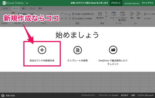 買うの待って!!Macで無料でOffice使いたいなら「Office Online」をオススメします