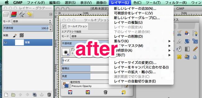 解決!!Macで「GIMP(ギンプ)2.8.10」を日本語化して使うまでの手順・方法まとめ