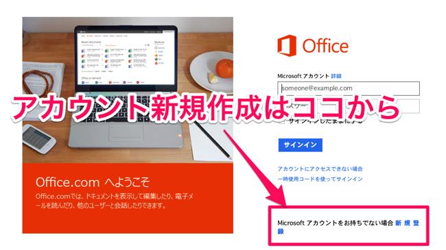 見くびってた!Macでも無料でOffice使いたいなら「Office Online」が断然オススメ!!