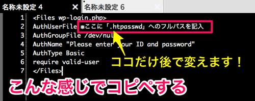 .htaccessにBASIC認証用のコードを追加