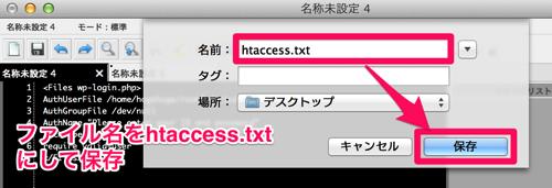 htacess.txtと名前を付けて保存 - BASIC認証
