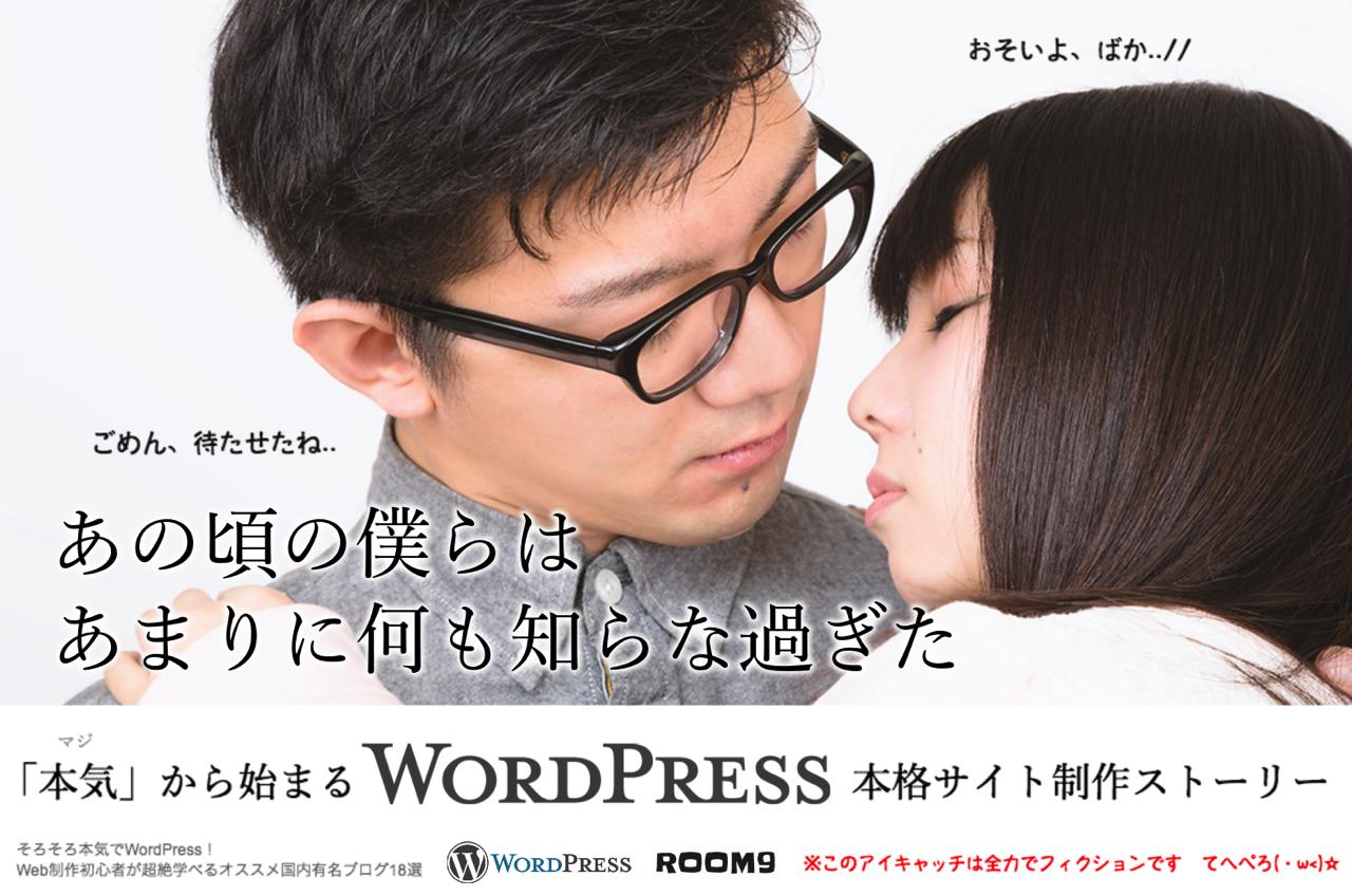 そろそろ本気でWordPress!Web制作初心者が劇的に成長できるオススメ国内有名ブログ18選(モデル:OZPAさん)