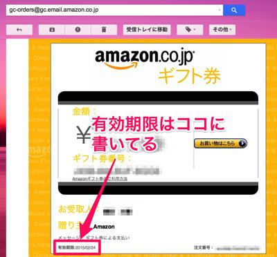 Amazonアソシエイト支払い- ギフト券