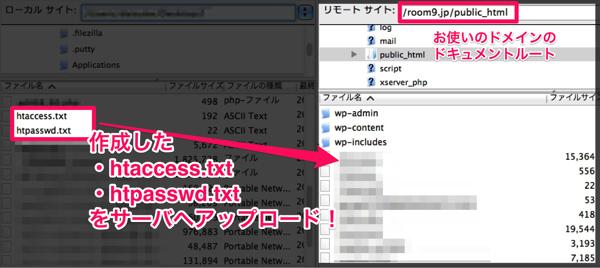 htaccess.txtとhtpasswdをサーバー(ドキュメントルート)へアップロード