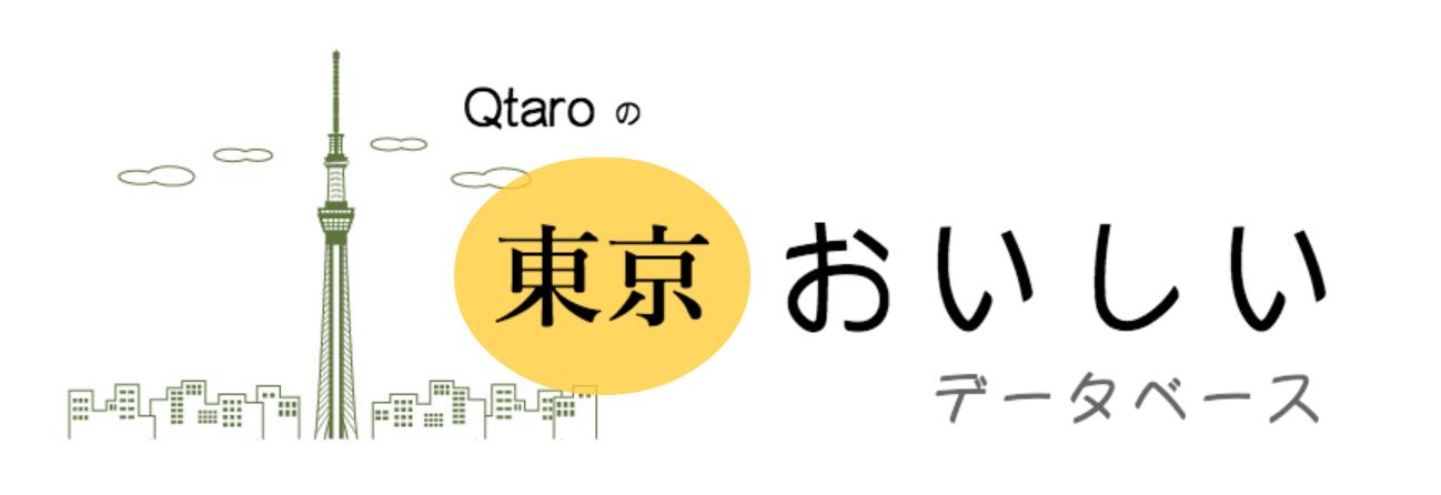 Qtaroの東京おいしいデータベース