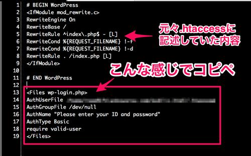 .htaccessにWordPress管理画面、BASIC認証用のコードを追記