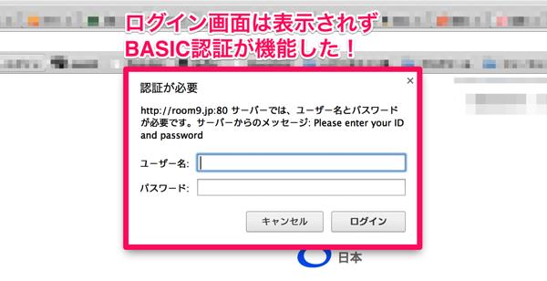 WordPressのログイン画面でBASIC認証