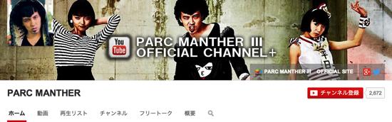 三台目パークマンサー オフィシャルチャンネル