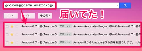 Amazonアソシエイトの支払いメールを確認