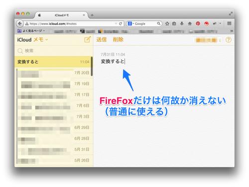 【困った】iCloudメモで日本語入力を変換すると文字が消える現象について