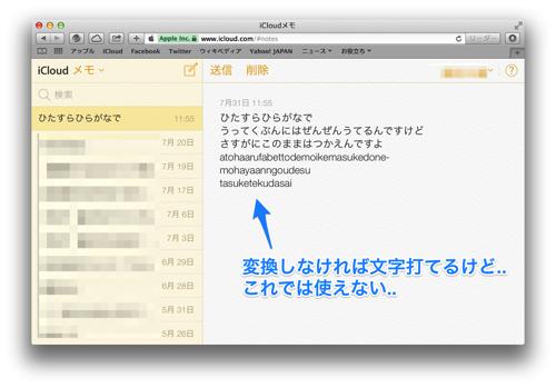 【困った】iCloudで日本語入力を変換すると文字が消える現象について