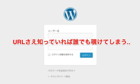 WordPressのログイン画面はURLさえ分かっていれば誰でも