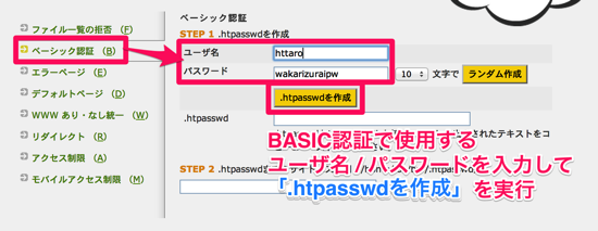 .htaccess EditorでBASIC認証用の.htpasswdを作成