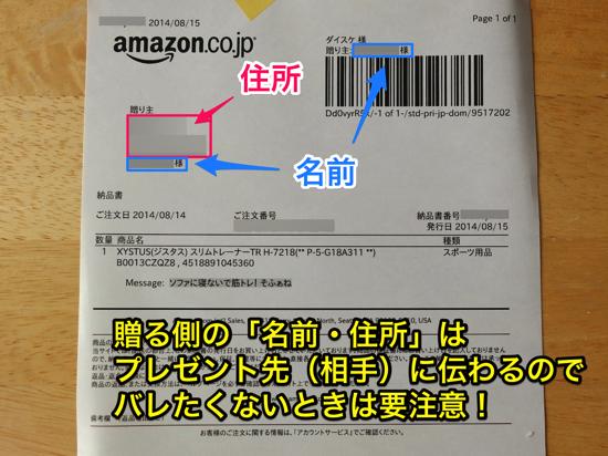 Amazonの納品書には送り主の名前・住所が記載される