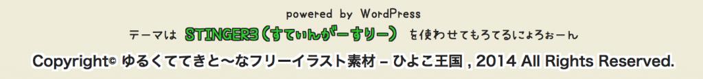 WordPressの無料テーマ STINGER3