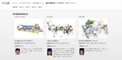 2013 年の受賞作品 「わたしも発明家」- Doodleコンテスト