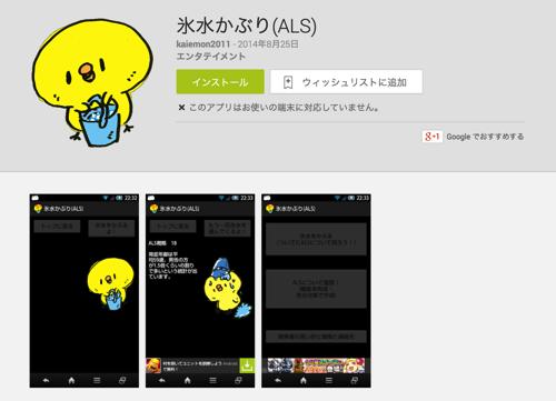 氷水かぶり(ALS) - Google play アプリ