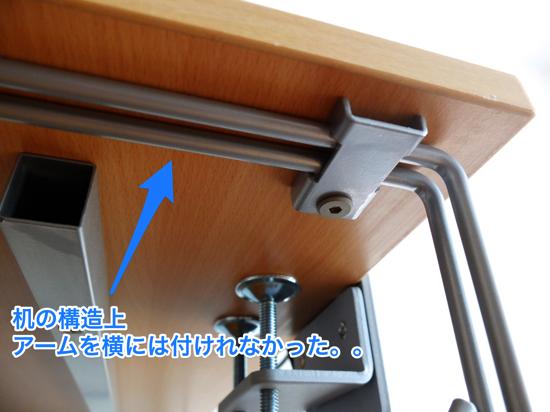 机の足が邪魔で横にはモニターアームを設置できなかった.png