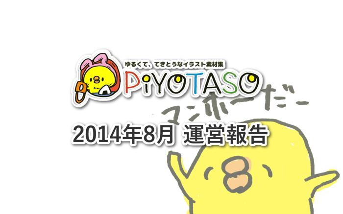 ぴよたそ運営報告(2014年8月).png