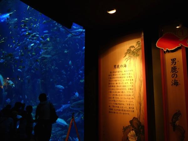 男鹿水族館GAO(ガオ)