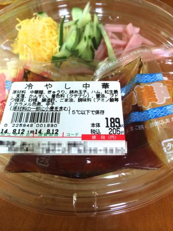 冷やし中華が189円(税抜き) - 秋田