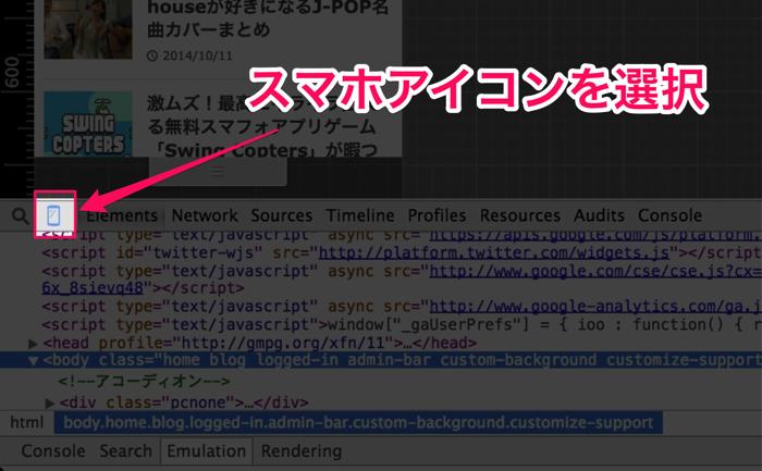 Google Chrome デベロッパーツールの使い方