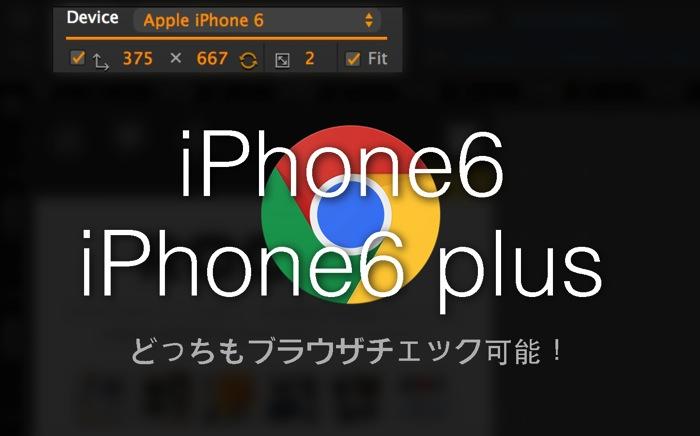 iPhone6が追加!Chromeのブラウザチェックで新しい画面サイズのiPhoneでサイトの表示崩れがないか確認しよう