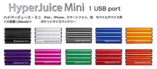 Hyperjuice Mini - iPhoneにもおすすめの高性能モバイルバッテリー
