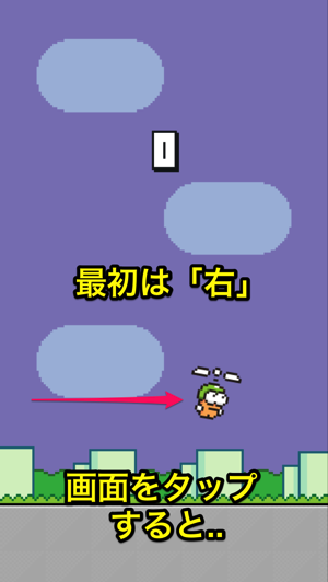 Swing Coptersの遊び方