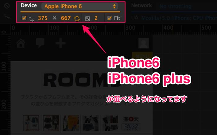 Google Chrome デベロッパーツールにiPhone6が