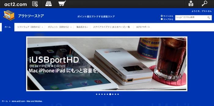 act2ストア - Mac ソフトウェア、 iPhone・iPad 用のガジェットを中心に販売するECサイト