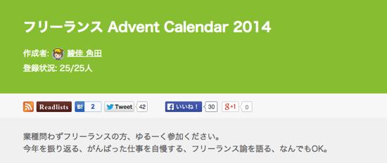 フリーランス Advent Calendar 2014