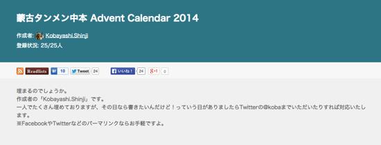 蒙古タンメン中本 Advent Calendar 2014