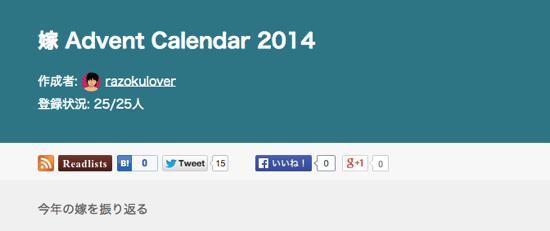 嫁 Advent Calendar 2014