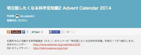 明日話したくなる科学豆知識2 Advent Calendar 2014
