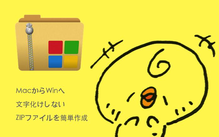 簡単!文字化けしない!MacからWindowsへ送るZIPファイル作成におすすめの「WinArchiver Lite」