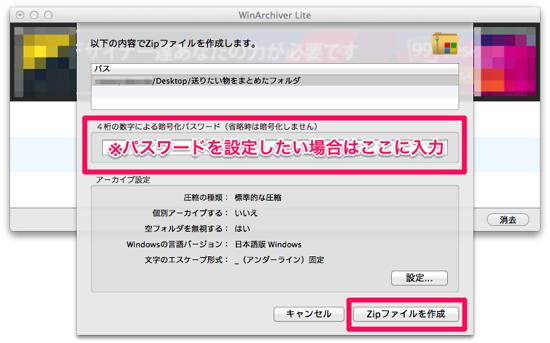 簡単!文字化けしない!MacからWindowsへ送るZIPファイル作成なら「WinArchiver Lite」がおすすめ
