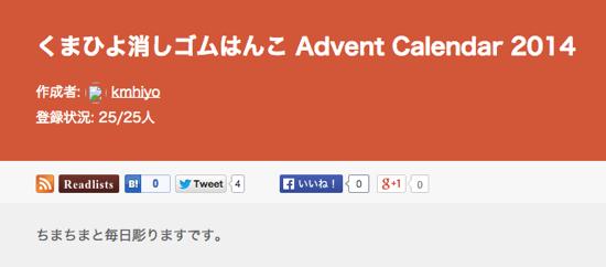 くまひよ消しゴムはんこ Advent Calendar 2014