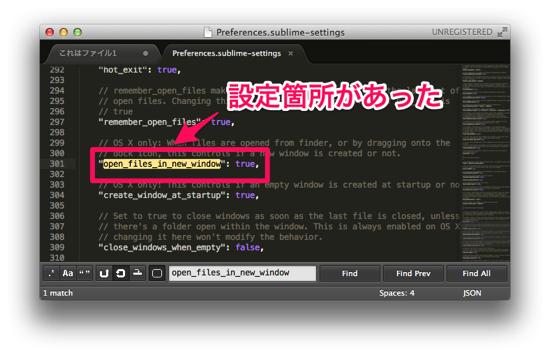 1分で出来る!Sublime Text2で2個目以降のファイルを新規ウィンドウではなくタブ追加で開く設定方法