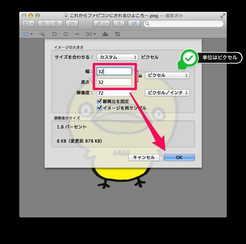 Macのプレビューでサイズ変更