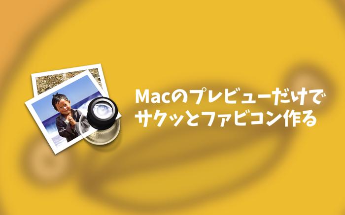 簡単!Macのプレビューだけでとりあえずのファビコン(.ico)をサクッと1分で作る方法