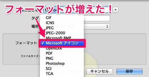 プレビューでMicrosoftアイコン(.ico)を書き出す方法