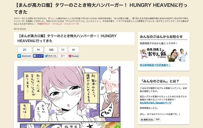 【まんが高カロ飯】タワーのごとき特大ハンバーガー! HUNGRY HEAVENに行ってきた